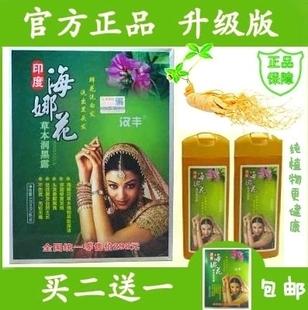 印度海妠花娜粉染发剂海兰花汉丰一洗黑染发膏 天然植物纯黑色正品