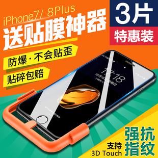 古尚古 苹果7钢化膜iphone8plus手机7plus全屏全覆盖8贴膜适用7p抗蓝光3D全包边mo透明防指纹屏幕保护膜
