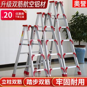 领【2元券】购买家用铝合金加厚2米多功能子人字梯
