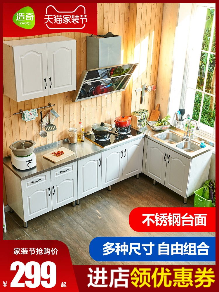 橱柜简易组装经济型厨房家用不锈钢多功能现代简约小户型厨房橱柜