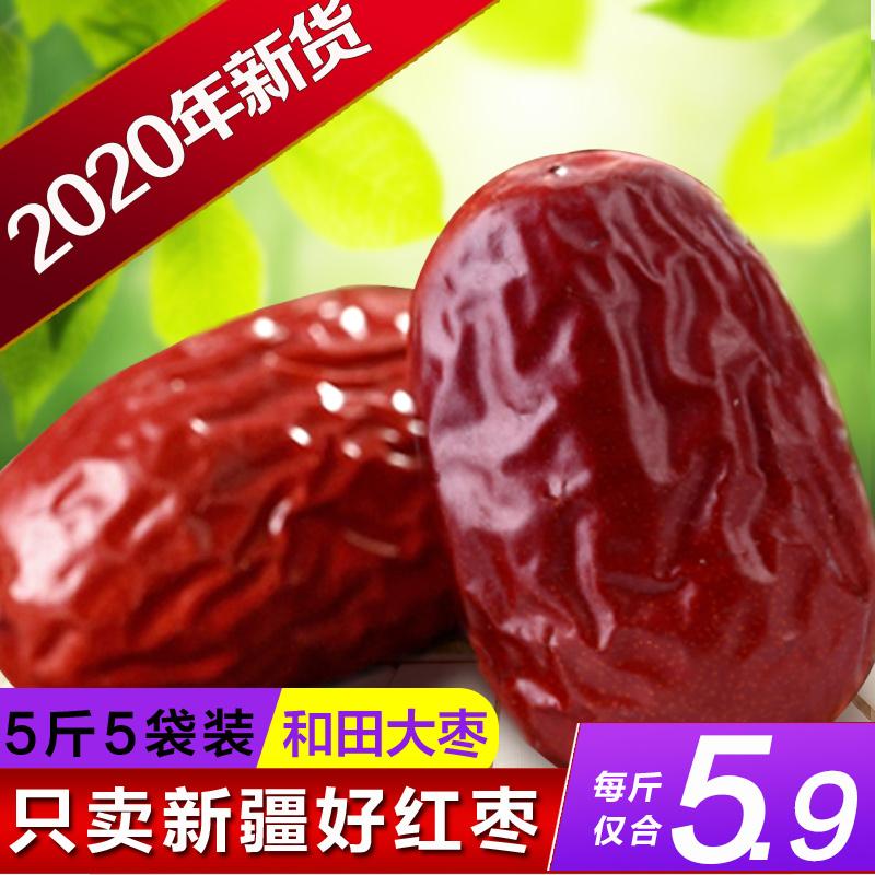 新边界红枣特级和田大枣新疆特产灰枣2500g干果可夹核桃年货零食