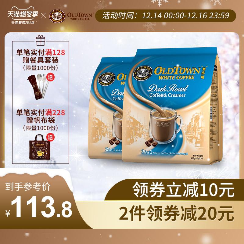 OldTown旧街场白咖啡深度焙炒二合一速溶咖啡60杯 官方旗舰店正品