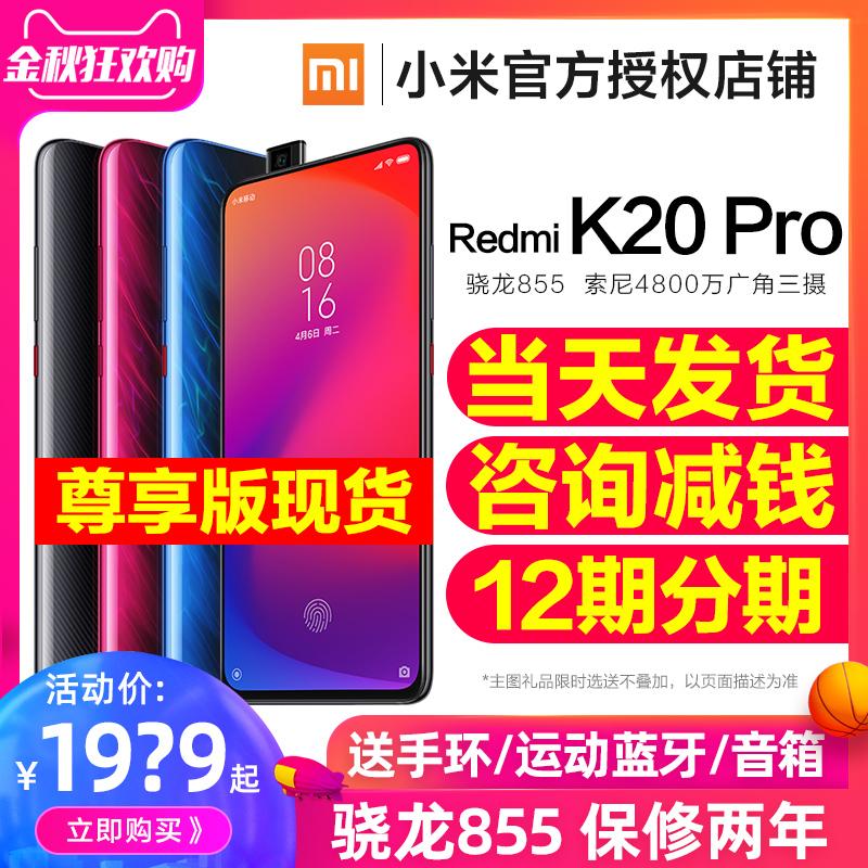 领券咨询减钱/免息送手环/音箱】Xiaomi/小米 Redmi K20 Pro 官方旗舰手机骁龙855红米k20pro米9新品mix3