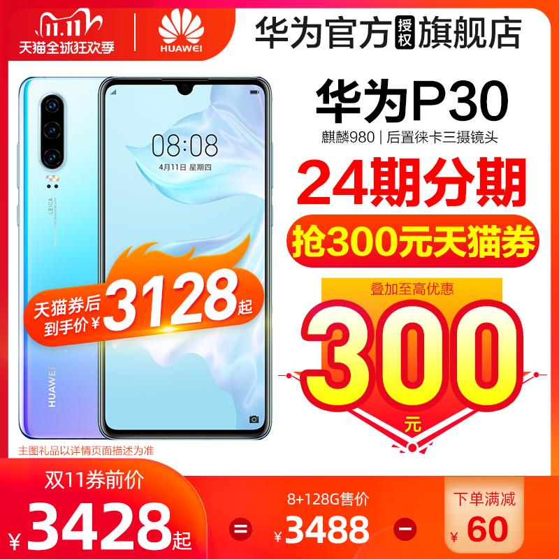【领300元券低至3128起】Huawei/华为 P30官方旗舰店全网通4G直降全面屏三摄变焦麒麟980智能手机p30pro