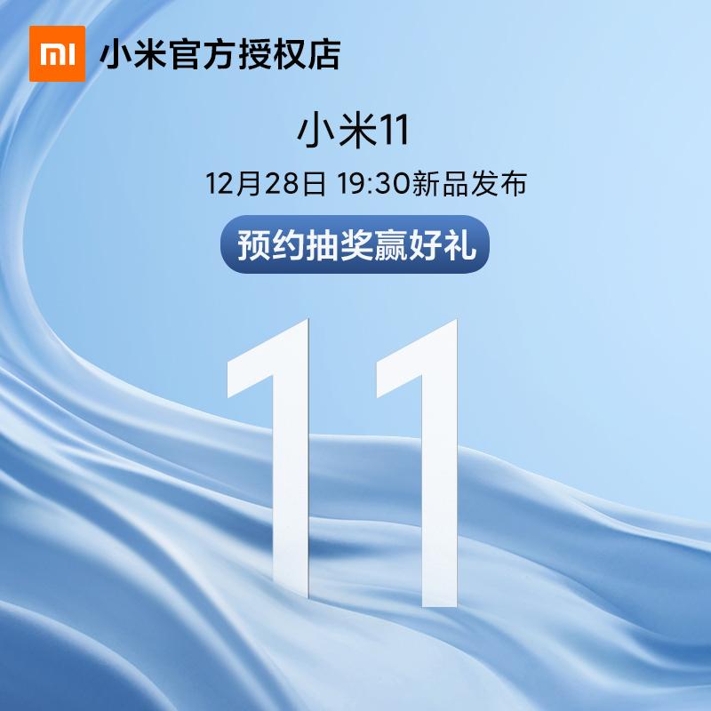 升级10智能拍照游戏官方旗舰店小米手机小米888骁龙5G手机11小米小米Xiaomi新品发布3019日12.28抢先加购