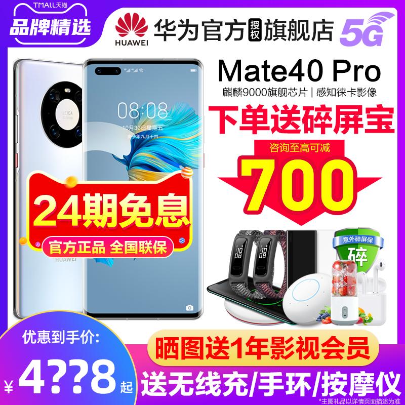 送碎屏宝24期免息可减700元Huawei/华为 Mate 40 pro 5G手机新款官方旗舰店官网正品mate50直降mate40鸿蒙p504788元