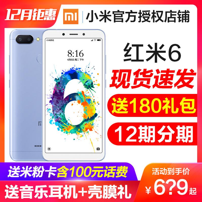 低至669元起】红米6现货Xiaomi/小米 红米6 手机官方旗舰正品红米6a学生老人红米6pro红米note5plus新品
