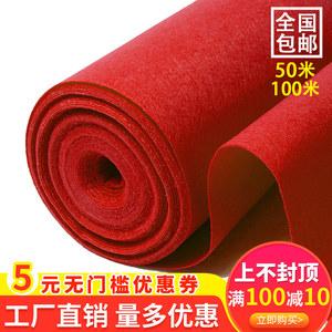 红地毯一次性结婚加厚防滑婚庆红毯