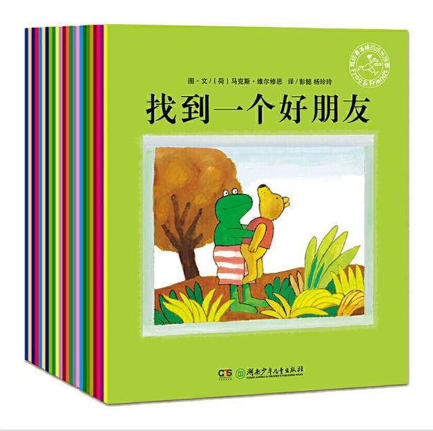 正版老版新书--3辑26册青蛙弗洛格的成长故事 畅销书籍绘本亲子读物青蛙费洛格 青蛙沸洛格儿童故事绘本找到一个好朋友特别的日子