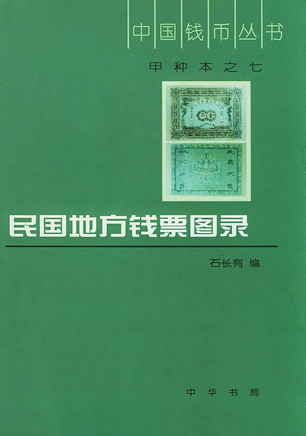 Монеты Республики Китай Артикул 644287093423