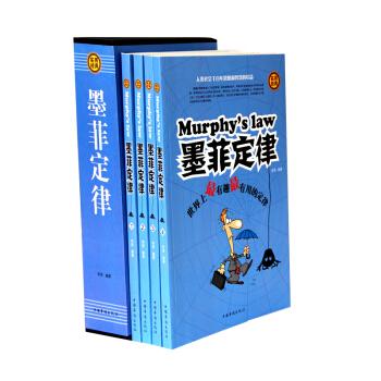 墨菲定律 李原   9787511351692  中国华侨出版社正版新书限9000张券