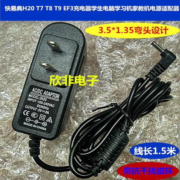 Быстро и просто классический H20 T7 T8 T9 EF3 зарядное устройство ученик компьютер обучающая машина репетитор питания адаптер