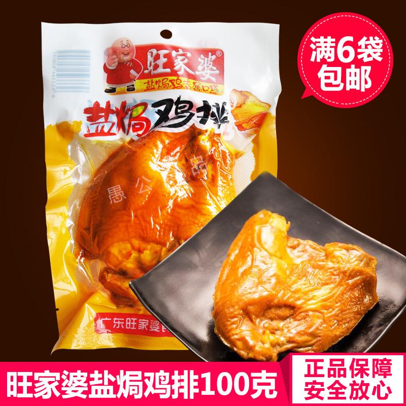 旺家婆100g盐�h鸡排盐水鸡肉熟食鸡胸肉鸡扒五香卤味零食广东小吃