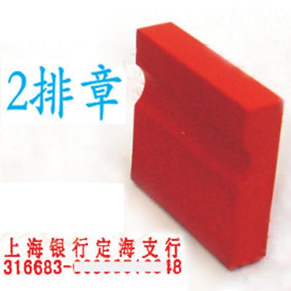 冲冠价 刻章雕章 红橡皮 帐号开户行2排印章 常规尺寸4.5X1cm图章