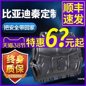 比亚迪秦pro发动机护板燃油版19款全新秦DM 80/100底盘下护板装甲