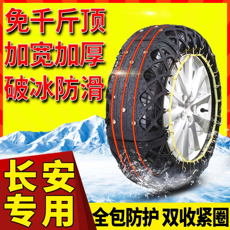 Чанъань звезда 2 организация объединенных наций европа еще европейский престиж чанган CX70 телец автомобиль специальный снег шина скольжение цепь