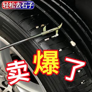 领3元券购买汽车轮胎石子清理工具
