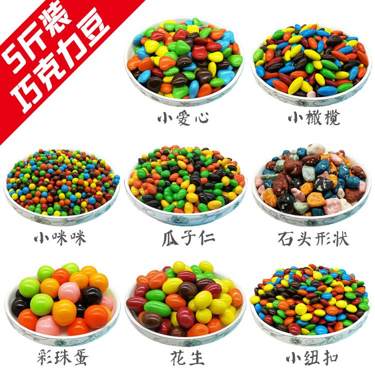 5斤散装彩虹屋彩色巧克力豆批喜糖券后44.00元