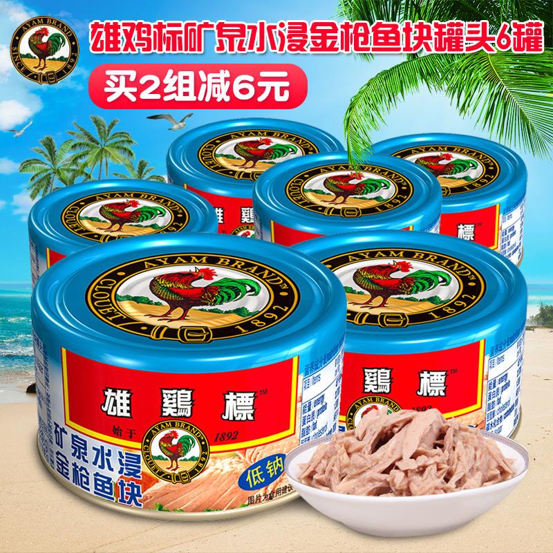 泰国进口雄鸡标矿泉水浸金枪鱼罐头吞拿鱼低钠即食沙拉150g*6