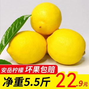 安岳新鲜水果黄柠檬扎汁切片一二三级果当季全国包邮5.5斤装