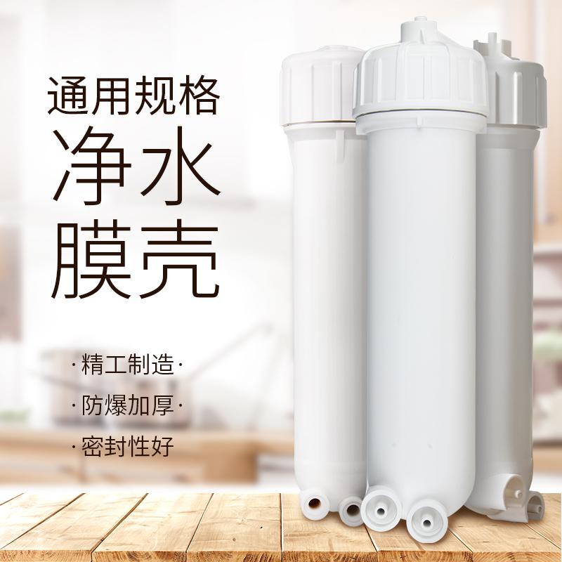凈水器ro膜殼家用直飲水機超濾反滲透膜純水機1812/3013-400g配件