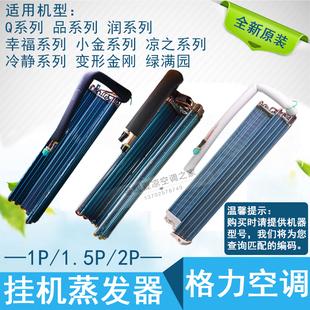 原裝格力空調 1P1.5P2匹掛機 室內機 蒸發器 翅片 內機銅管散熱器