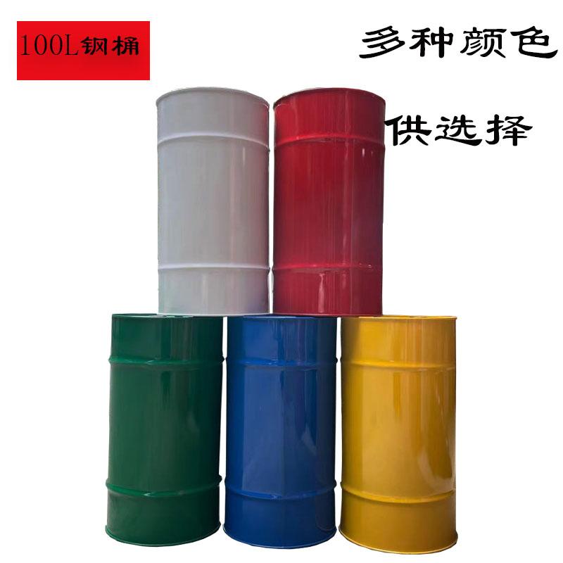 包邮100升柴油桶铁皮油桶备用油箱