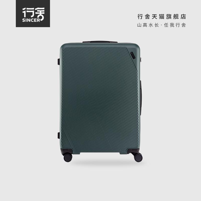 Sincer/行舍旅行箱万向轮大容量 箱子拉杆箱女韩版小轻便行李箱男