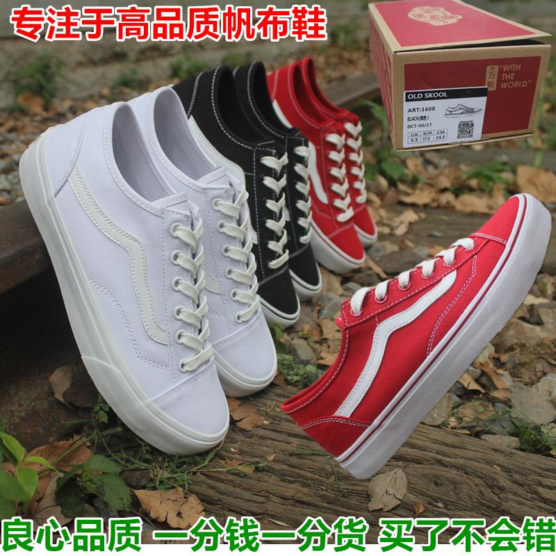 新意万斯低帮帆布鞋日韩原宿风男鞋满318.00元可用230元优惠券