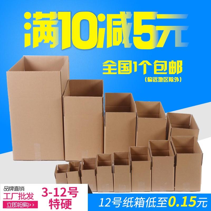 淘宝纸箱物流包装纸盒快递搬家打包收纳盒定做批发货邮政快递纸箱