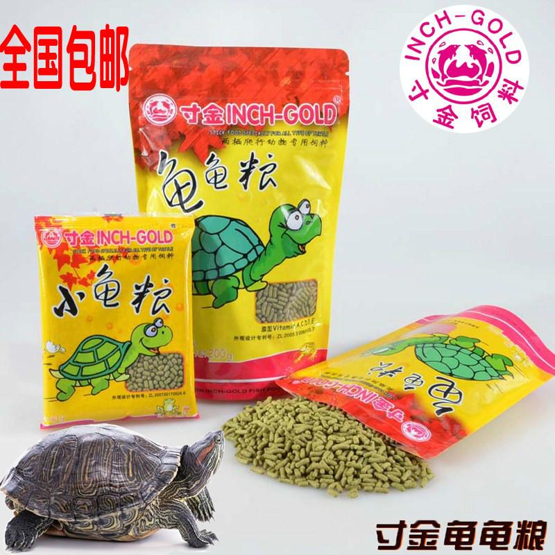 小包郵送の寸の金亀の食糧の小さいカメの飼料の水亀はブラジルのカメのワニのカメの食糧のカメの飼料の草亀の陸亀の食糧を食べます。