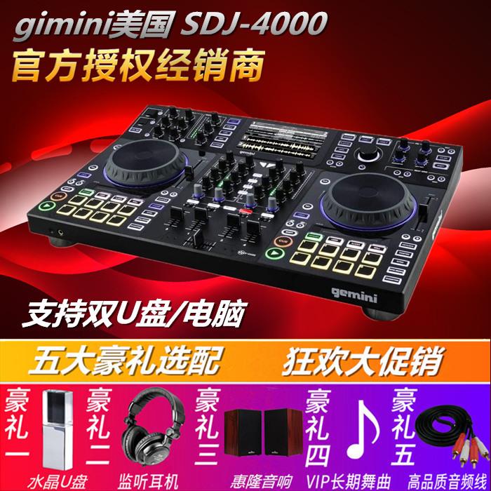 gemini/美国 SDJ-4000 电脑双U盘一体化DJ DJ控制器 包厢DJ打碟机