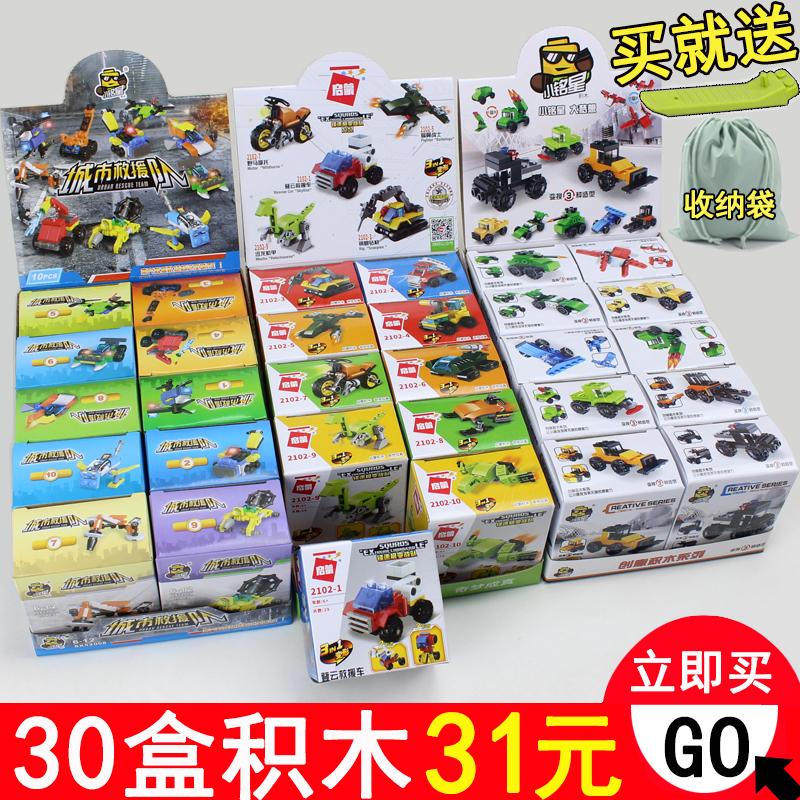 迷你乐高桌组装小颗粒拼装车积木男女孩子益智力儿童小盒玩具礼物