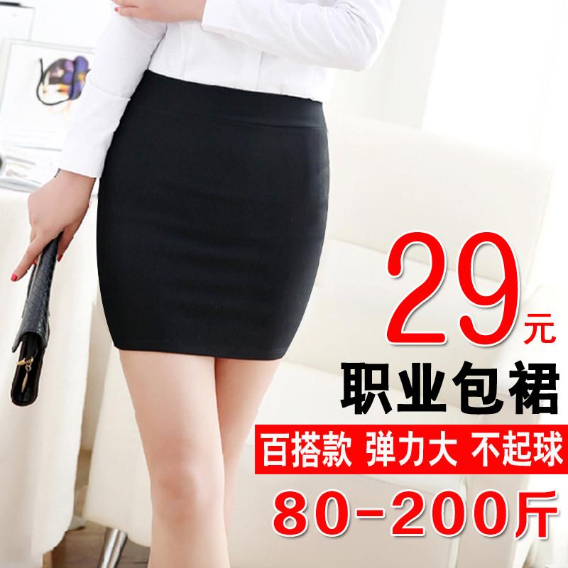 春夏职业高腰弹力黑色正装包臀裙