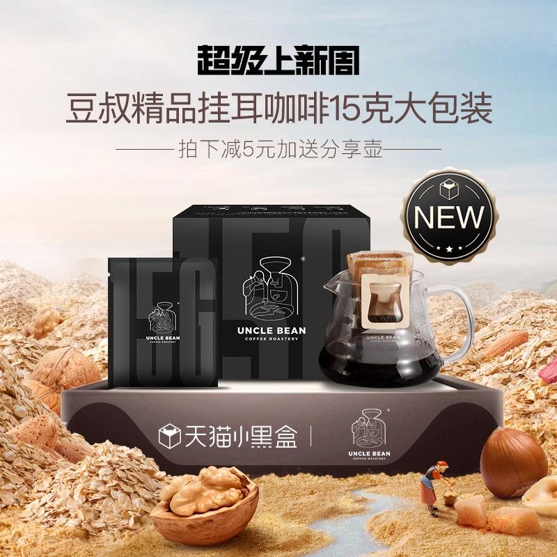 【超级上新周】豆叔精品咖啡PLUS大容量挂耳咖啡15克黑咖啡15片