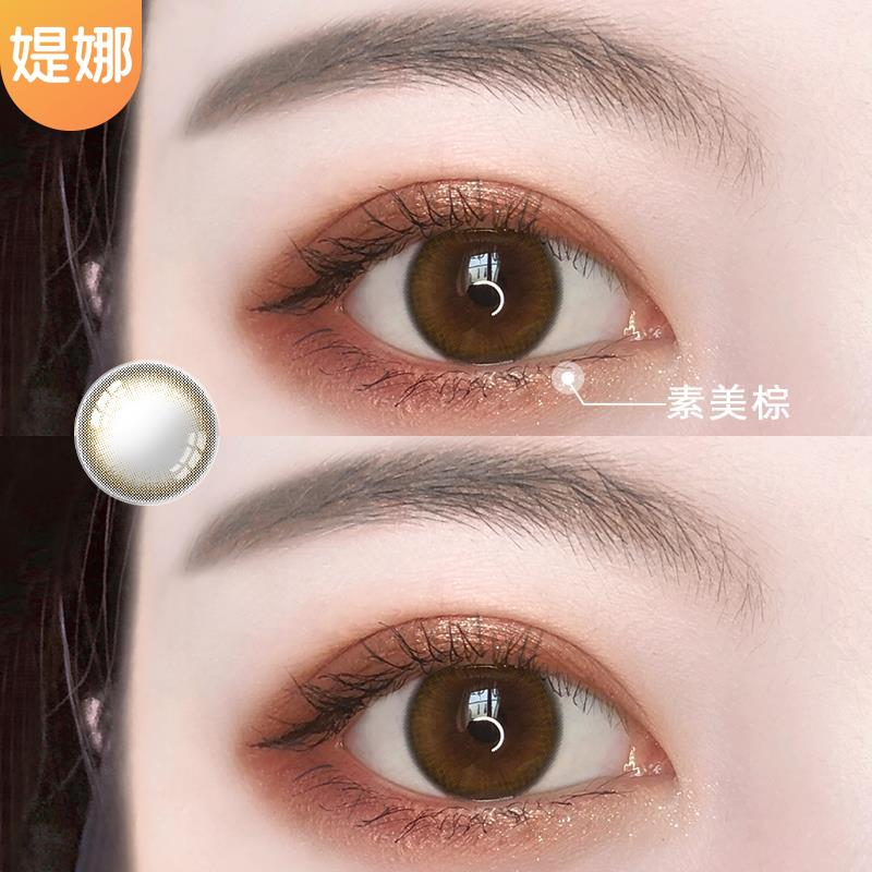 Sumei brown Meitong womens year 2021 new Rina natural large diameter contact lenses for half a year Tina TN