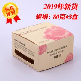 3盒 正品养生堂维生素e保湿修复睡眠面膜 补水免洗ve果冻懒人面膜