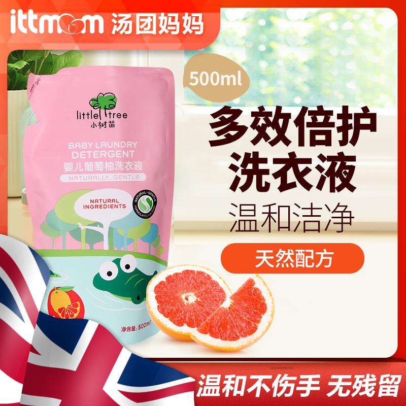 英国小树苗婴儿葡萄柚洗衣液新生儿宝宝专用倍护儿童洗衣液500ml