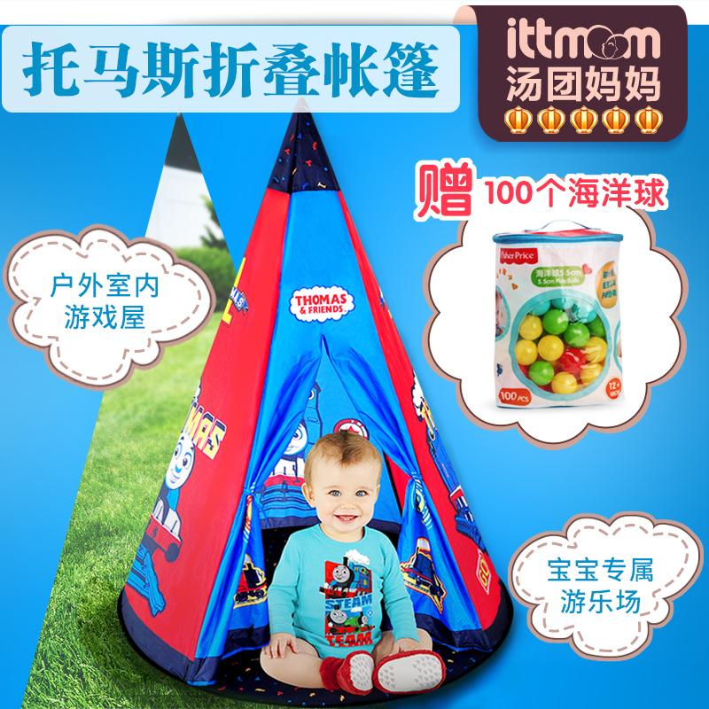 托马斯儿童帐篷游戏屋室内公主女孩小帐篷家用过家家男孩游戏帐篷