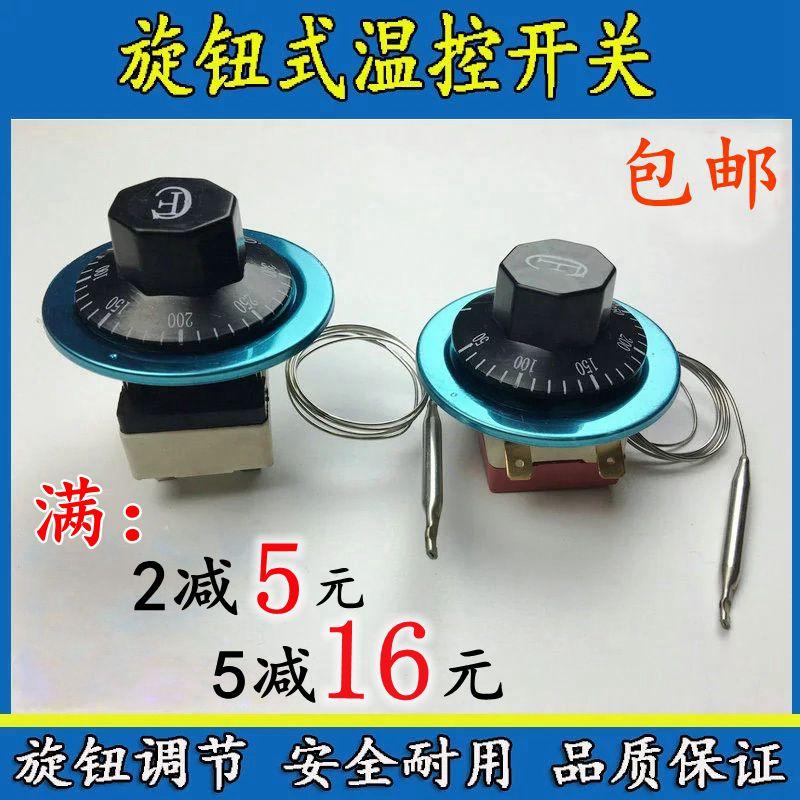 Термостат переключатель температура контролер ручка термостат регулируемый стиль термостат жаркое коробка кипяток устройство машины переключатель
