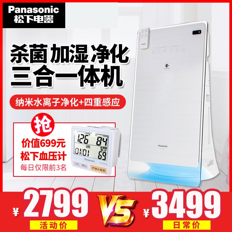 松下空气净化器家用卧室静音加湿除雾霾甲醛PM2.5烟尘异味VM5F0C