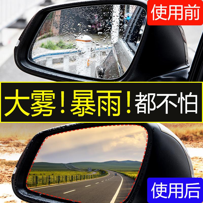 汽车后视镜防雨膜电动车倒车反光镜侧窗玻璃防雾防水贴膜改装用品