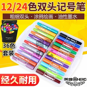 英雄880-12 24大双头36彩色水彩笔