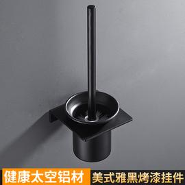 马桶刷套装创意免打孔马桶刷杯卫生间刷子清洁刷黑色太空铝置物架