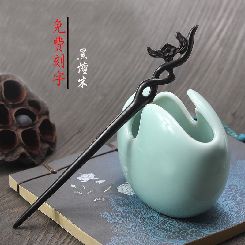 弄梅古典黑檀木簪子手工雕刻乌木中国风发簪汉服配饰发钗盘发发饰