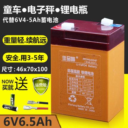 6伏锂电池5ah4ah4.5a电子秤电池 12v儿童玩具车电瓶6V童车蓄电池
