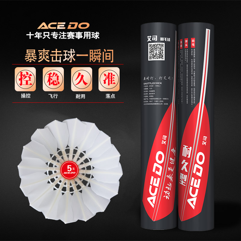 Genuine Acedo ace badminton 5 long plus durable flight stability club game ball 1 package