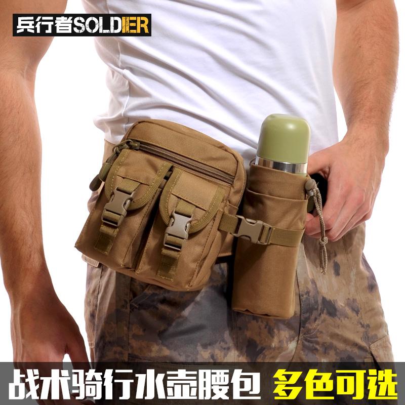 兵行者户外男女水壶腰包 战术腰包 骑行包 防泼水 便携 军迷用品