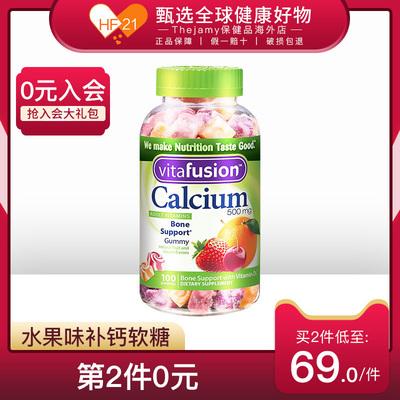 美国进口Vitafusion钙片+维生素D3软糖中老年补钙咀嚼软果糖100粒