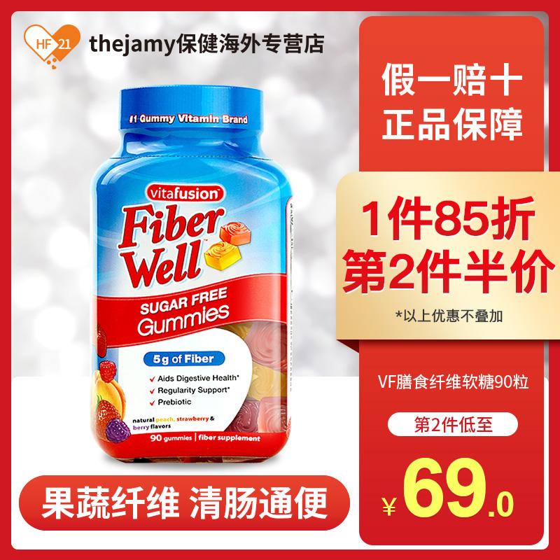 美国vitafusion膳食纤维软糖纤维素糖果蔬纤维通便助消化饱腹90粒